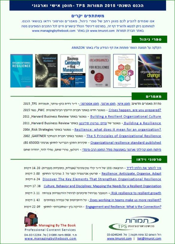 כנס חוסן 9.7.15 - דף משתתף - תמונה