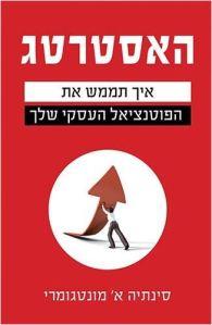 האסטרטג - כריכה עברית